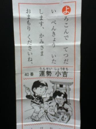 harunaomikuji.JPG