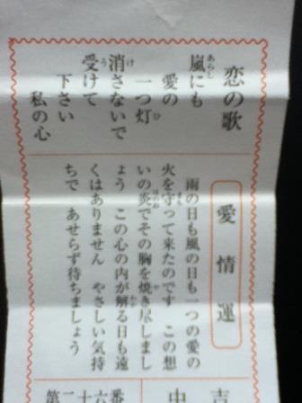 harunaomikuji2.JPG